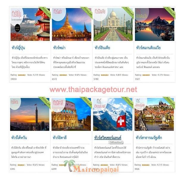 mairoopainai.com-แพ็คเกจทัวร์เที่ยวต่างประเทศที่น่าสนใจราคาถูก