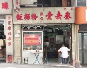 ร้านติ่มซำเจ้าเก่าที่อร่อยในเกาะฮ่องกง
