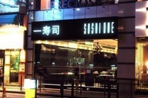 ร้านซูชิราคาย่อมเยาว์และอร่อยในฮ่องกง