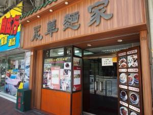 ร้านบะหมีขึ้นชื่อในฮ่องกงที่อร่อยมาก