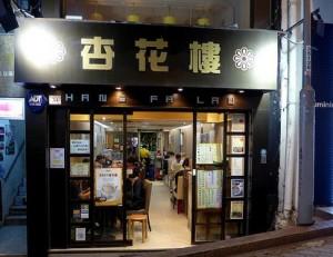 ร้านอาหารขึ้นขื่อในฮ่องกงที่นักท่องเที่ยวควรมาลอง