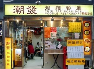 ร้านโจ๊กชื่อดังในฮ่องกง อร่อยคอนเฟิร์ม