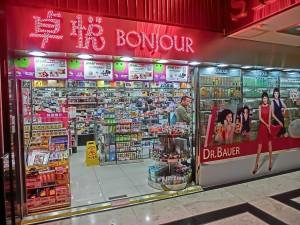 ร้านน้ำหอมเครื่องสำอาชื่อดังราคาถูก ในฮ่องกง