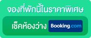 จองโรงแรมที่พักราคาถูก-ไม่รู้ไปไหน.คอม-Booking.com-เกาะช้าง
