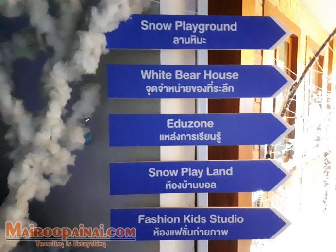 แนะนำสถานที่ท่องเที่ยวในช่วงวันหยุด-สโนว์ทาว์นเมืองหิมะในกรุงเทพฯ