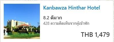 ที่พักราคาถูกและดีที่สุดอยู่ใกล้พระธาตุอินทร์แขวน (พระธาตุไจทีโย)-พม่า-Kyaikto-Pagoda