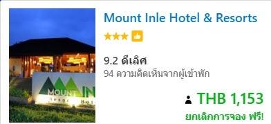 โรงแรมที่พักเกรทเฮ้าส์รีสอร์ทยอดนิยมราคาดีที่สุดใกล้กับทะเลสาบอินเล