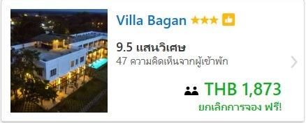 โรงแรมที่พักถูกที่สุดในพุกาม-พม่า