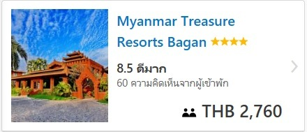 โรงแรมที่พักราคาดีที่สุดยอกนยมที่สุดในพุกาม-พม่า