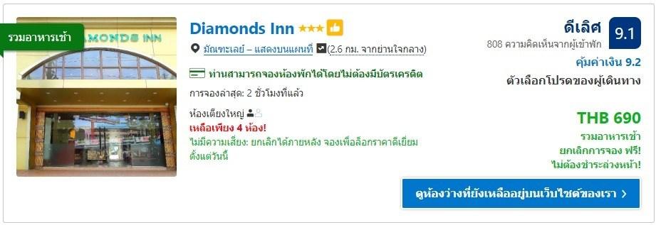 แนะนำโรงแรมที่พัก ยอดนิยม ราคาไม่แพง ในเมืองมัณฑะเลย์-พม่า