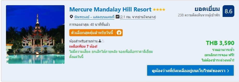แนะนำโรงแรมที่พัก ยอดนิยม ราคาไม่แพง ในเมืองมัณฑะเลย์-พม่า2