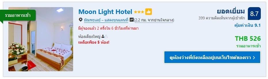 แนะนำโรงแรมที่พัก ยอดนิยม ราคาไม่แพง ในเมืองมัณฑะเลย์-พม่า3