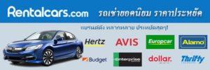 บริการให้เช่ารถในสวิสเซอร์แลนด์ ราคาดีที่สุด บริการรถเช่าในซูริค ราคาดีที่สุด รถเช่าในสวิสเซอร์แลนด์ไม่แพง