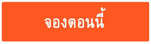 ซื้อทัวร์ จองทัวร์ ในไทยและต่างประเทศ-mairoopainai.com