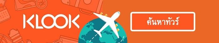 ซื้อทัวร์เที่ยวในเมือง ซื้อตั๋วเครื่องบิน เช่ารถรับส่งสนามบิน จองโรงแรมที่พัก ตั๋วรถไฟ ตั๋วเข้าสวนสนุก ทัวร์ราคาไม่แพง ทัวร์ชมเมือง ทัวร์หนึ่งวันต่างประเทศ ท่องเที่ยว ราคาดีที่สุด ราคาประหยัดที่สุด ราคาไม่แพง แนะนำทัวร์ต่างประเทศที่ดีที่สุด แนะนำโปรแกรมทัวร์ ทัวร์ยอดนิยม -mairoopainai