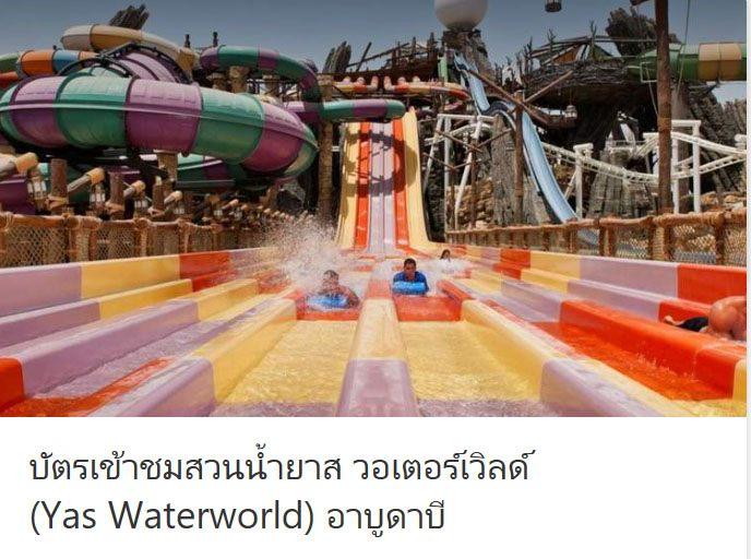 ซื้อทัวร์ จองทัวร์ ในอาบูดาบี เที่ยวอาบูดาบี บัตรเข้าชมสวนน้ำยาส วอเตอร์เวิลด์ (Yas Waterworld) อาบูดาบี