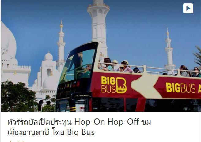 ซื้อทัวร์ จองทัวร์ ในอาบูดาบี เที่ยวอาบูดาบี ทัวร์รถบัสเปิดประทุน Hop-On Hop-Off ชมเมืองอาบูดาบี โดย Big Bus