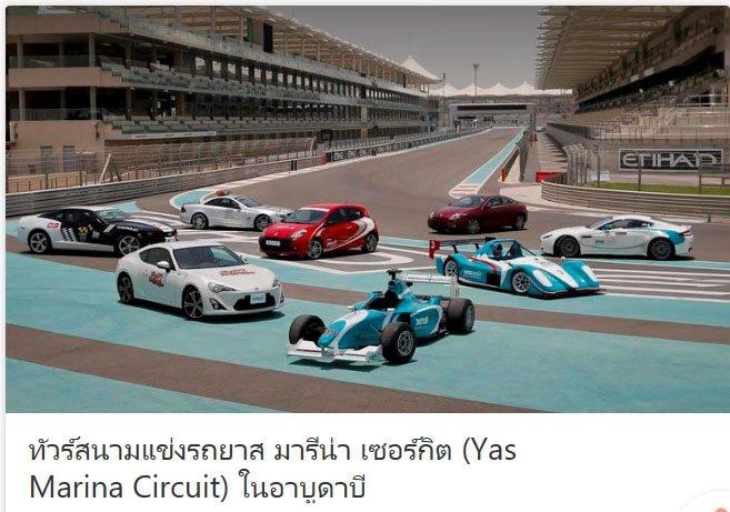 ซื้อทัวร์ จองทัวร์ ในอาบูดาบี เที่ยวอาบูดาบี ทัวร์สนามแข่งรถยาส มารีน่า เซอร์กิต (Yas Marina Circuit) ในอาบูดาบี