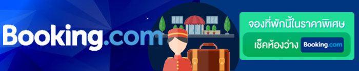 ค้นโรงแรม จองโรงแรม แนะนำโรงแรม ราคาดีที่สุด ราคาถูกที่สุด ราคาประหยัดที่สุด ยอดนิยมที่สุด อยู่ใจกลางเมืองมากที่สุด ใกล้แหล่งท่องเที่ยวมากที่สุด นักท่องเที่ยวเลือกจองมากที่สุด-mairoopainai.com